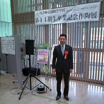 平成25年2月2日 いなみ野学園 第41期生卒業記念作陶展
