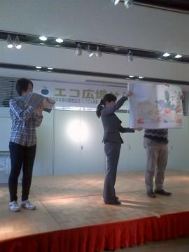 平成25年2月24日(日) エコ広場サミット