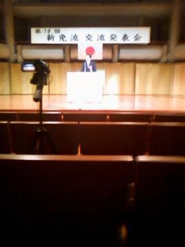 平成25年2月17日(日) 第16回新免流剣詩舞道交流発表会