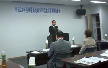 平成25年4月20日(土) 東播磨地域づくり活動応援事業報告会