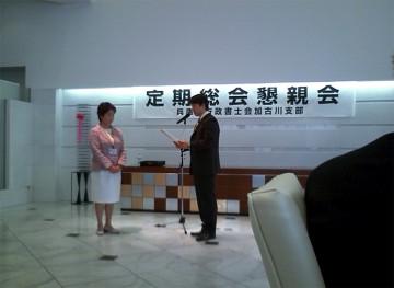 平成25年4月26日(金) 行政書士加古川支部総会