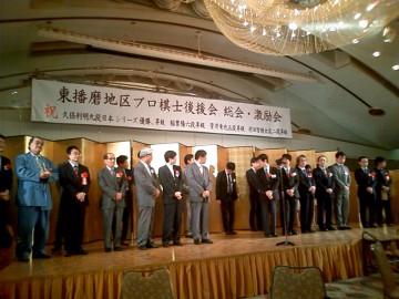 平成25年5月6日(月) 東播磨地区プロ棋士後援会総会