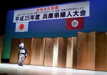平成25年6月3日(水) 兵庫県婦人大会