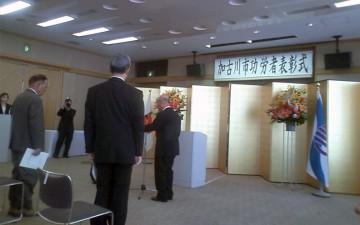 平成25年6月14日(金) 加古川市功労者表彰式