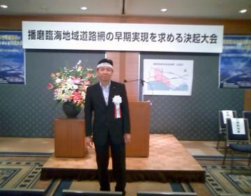 平成25年6月18日(火) 播磨臨海地域道路早期実現を求める決起大会