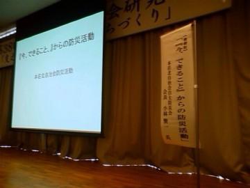 平成25年11月29日(金) 東播磨地区自治会研究会に出席