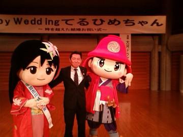 平成26年1月11日(土) てるひめちゃん結婚お祝い式に出席