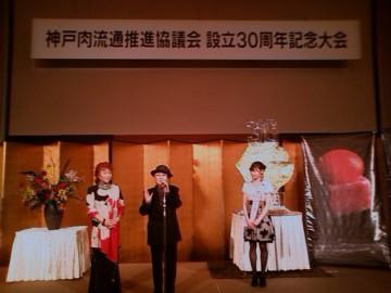 平成26年2月16日(日) 神戸肉流通推進協議会30周年記念大会