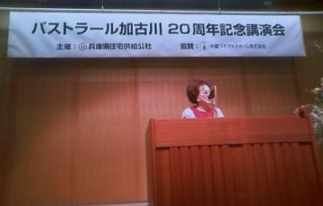 平成26年3月14日(金) パストラール加古川 20周年記念講演会