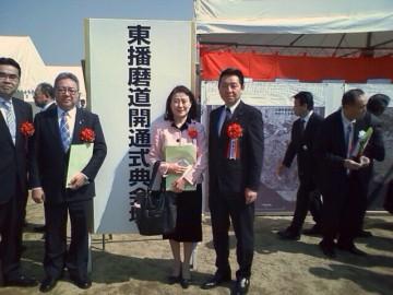 平成26年3月23日(日) 東播磨道開通式