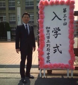 平成26年4月8日(火) 別府中学校の入学式