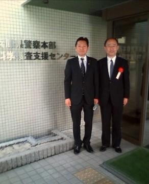 平成26年4月8日(火) 科学捜査支援センター 開所式