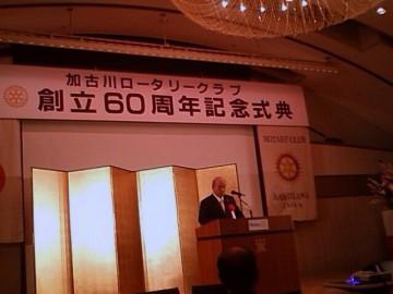 平成26年4月26日(土) 加古川ロータリークラブ60週年記念式典