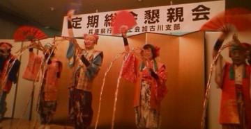 平成26年4月30日(水) 行政書士加古川支部総会