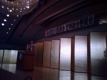平成26年6月12日(木) 加古川医師会総会