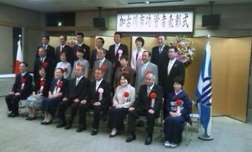 平成26年6月13日(金) 加古川市功労者表彰式