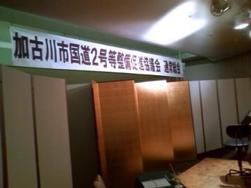 平成26年7月23日(水) 加古川改修促進期成同盟会総会