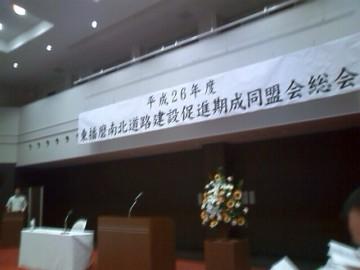 平成26年7月23日(水) 東播磨南北道路建設促進期成同盟会総会
