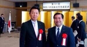 平成26年11月10日(月) 加古川市功労者表彰式に相良議長とともに