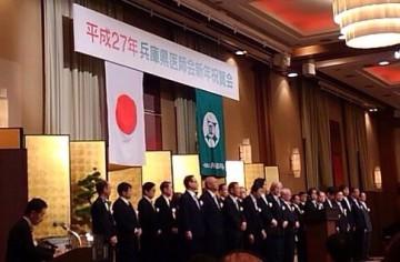 平成27年1月11日(日) 兵庫県医師会新年祝賀会に出席