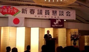 平成27年1月19日(月) 商工会議所新春議員懇談会に出席