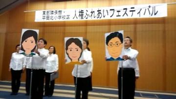 平成27年2月15日(日) 平岡北小学校区 人権ふれあいフェスティバルに出席
