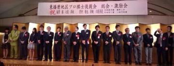 平成27年4月29日(水) 東播地区プロ棋士後援会総会に出席