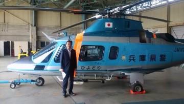 平成27年7月30日(木) 兵庫県警航空隊を視察