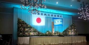 平成27年8月4日(火) 兵庫県戦没者追悼式