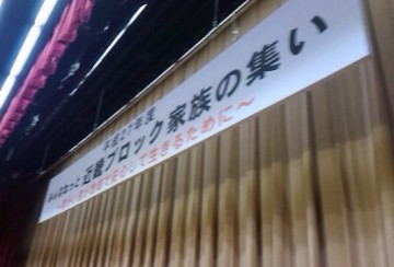 平成27年10月10日(土) 精神保健近畿ブロック家族の集いに出席