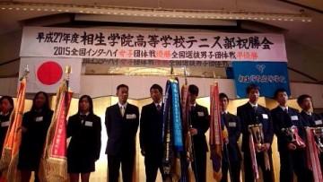 平成27年10月25日(日) 相生学院高等学校テニス部祝勝会