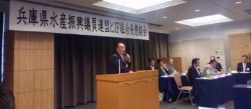 平成27年10月28日(水) 兵庫県水産議員連盟とJ F 組合長懇談会