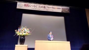平成27年11月2日(月) ため池フォーラムに出席