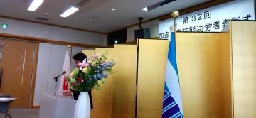 平成27年11月9日(月) 加古川市技能功労者表彰式に出席