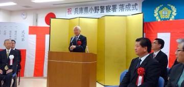 平成27年11月17日(火) 小野警察署竣工式に出席