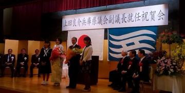 平成27年11月22日(日) 上田兵庫県議会副議長就任祝賀会に出席