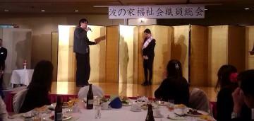 平成27年11月28日(土) 波の家職員総会に出席