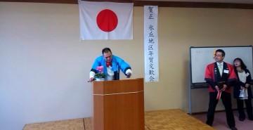 平成28年1月4日(月) 氷丘地区年賀交歓会に出席