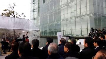 平成28年1月17日(日) 「1・17のつどい」に出席しました。
