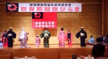 平成28年1月10日(日) 部落解放同盟兵庫県連合会新春旗びらきに出席