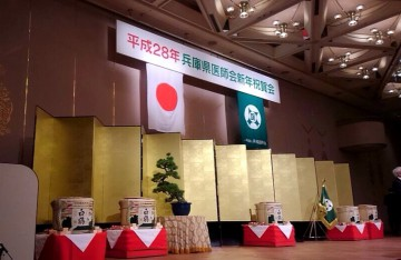 平成28年1月10日(日) 兵庫県医師会新年祝賀会に出席