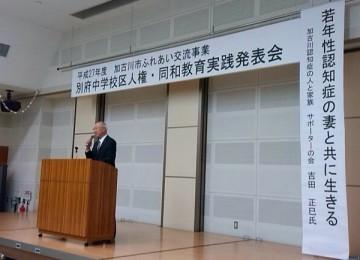 平成28年2月21日(日) 別府中学校区人権・同和教育実践発表会に出席