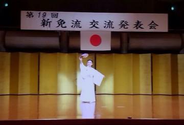 平成28年2月28(日) 第19回新免流交流発表会に出席
