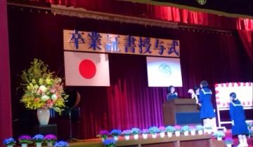 平成28年3月10日(木) 別府中学校卒業式に出席
