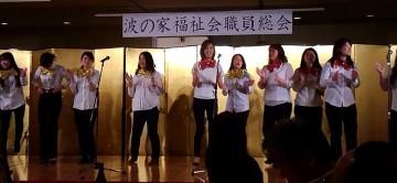 平成28年3月12日(土) 波の家職員総会に出席