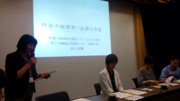 平成28年5月25日(水) 性暴力被害者支援の取り組みについて