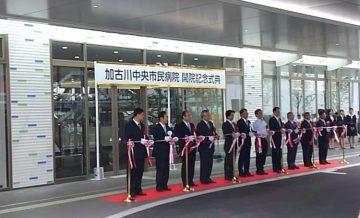 平成28年6月11日(土) 加古川中央市民病院 開院記念式典に出席
