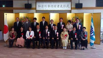 平成28年6月15日(水) 加古川市功労者表彰式に出席