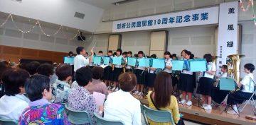 平成28年5月29日(日) 別府公民館開館10周年記念行事に出席