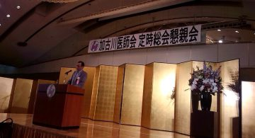 平成28年6月16日(木) 加古川医師会の総会に出席